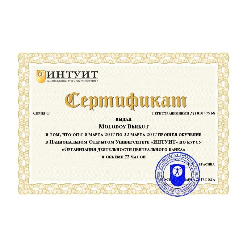 """Сертификат """"Организация деятельности центрального банка"""""""