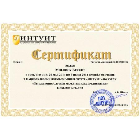 """Сертификат """"Организация службы маркетинга на предприятии"""""""
