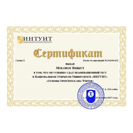 "Сертификат ""Основы OpenOffice.org Writer"""