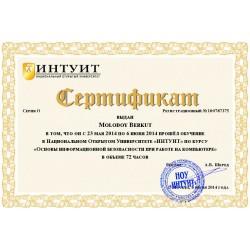 """Сертификат """"Основы информационной безопасности при работе на компьютере"""""""