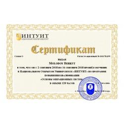 """Сертификат """"Основы операционных систем"""""""