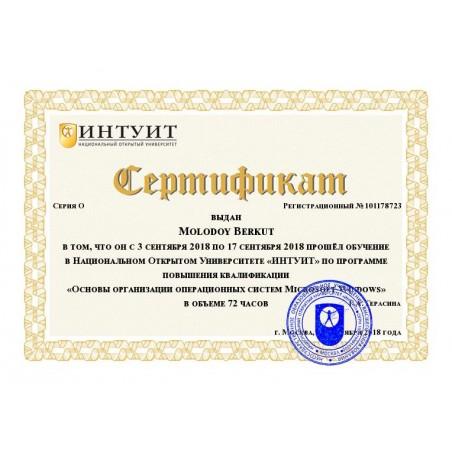 """Сертификат """"Основы организации операционных систем Microsoft Windows"""""""