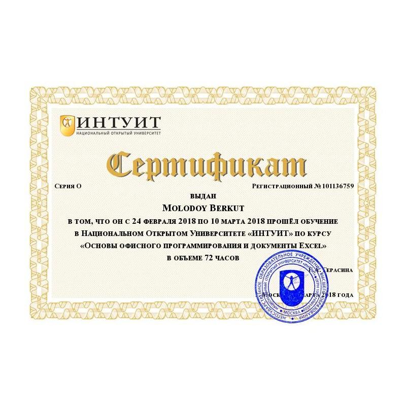 """Сертификат """"Основы офисного программирования и документы Excel"""""""