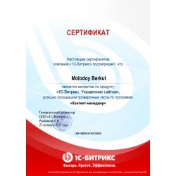 Сертификат 1С-Битрикс BXS-CM Контент-менеджер