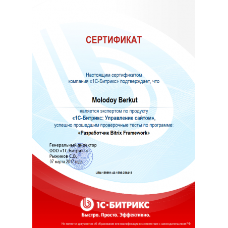 BX-Dev Разработчик Bitrix Framework