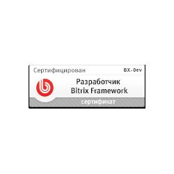 Логотип сертификата 1С-Битрикс BX-Dev Разработчик Bitrix Framework