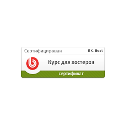 Логотип сертификата 1С-Битрикс BX-Host Курс для хостеров
