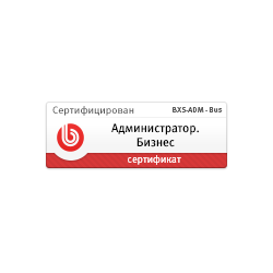 Логотип сертификата 1С-Битрикс BXS-ADM-Bus Администратор. Бизнес