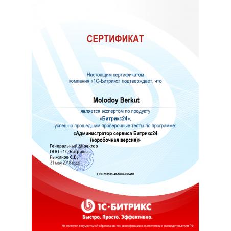 Сертификат 1С-Битрикс BXP-ADM Администратор сервиса Битрикс24 (коробочная версия)