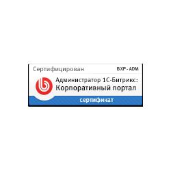 Логотип сертификата BXP-ADM Администратор сервиса Битрикс24 (коробочная версия)