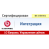 "Логотип сертификата 1С-Битрикс ""BX-DEV001 Интеграция"""
