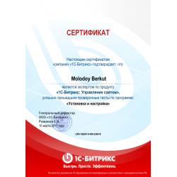 """Сертификат 1С-Битрикс """"BX-CONF001 Установка и настройка"""""""