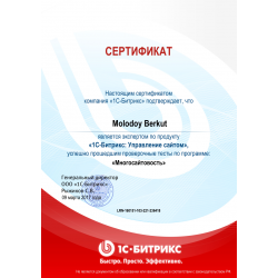 """Сертификат 1С-Битрикс """"BX-MSite Многосайтовость"""""""