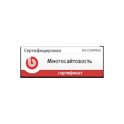 """Логотип сертификата 1С-Битрикс """"BX-CONF002 Многосайтовость"""""""