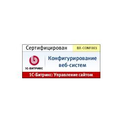 """Логотип сертификата 1С-Битрикс """"BX-CONF003 Конфигурирование веб-систем для оптимальной работы"""""""