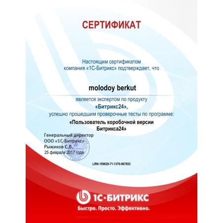 """Сертификат 1С-Битрикс """"BX Пользователь коробочной версии Битрикса24"""""""