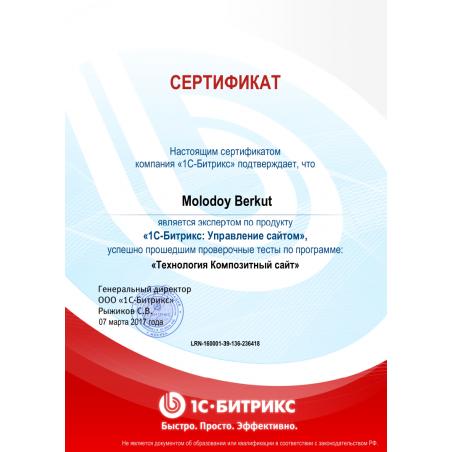 """Сертификат 1С-Битрикс """"BX-Compozit Технология Композитный сайт"""""""