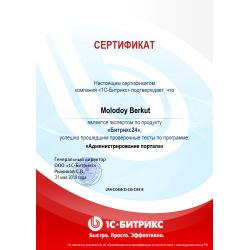 """Сертификат 1С-Битрикс """"B24-ADM Администрирование портала"""""""