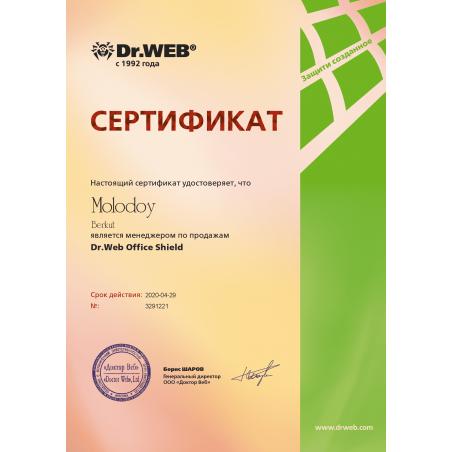 """Сертификат DWCERT-010-1 """"Продажи Dr.Web Office Shield"""""""