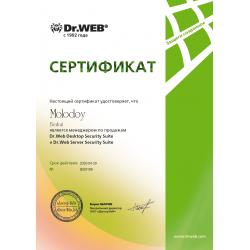 """Сертификат DWCERT-010-5 """"Общие принципы защиты рабочих станций и серверов"""""""