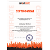 Сертификат специалиста NOVIcam и PV-Link