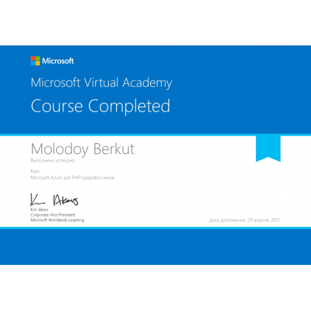 "Сертификат MVA ""Microsoft Azure для PHP-разработчиков"""