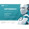 """Сертификат """"Установка и настройка продуктов ESET NOD32 для ОС Windows"""" 2020"""