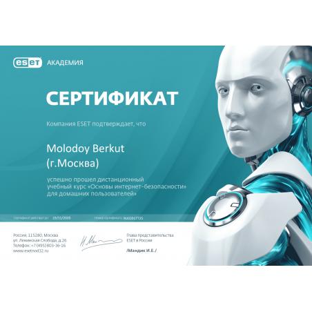"""Сертификат ESET NOD32 """"Антивирусная защита для всех устройств"""" 2020"""