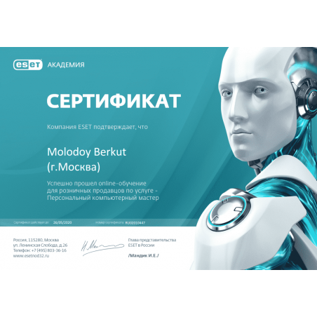 """Сертификат """"Персональный компьютерный мастер для абонентов ШПД-провайдеров"""" 2020"""