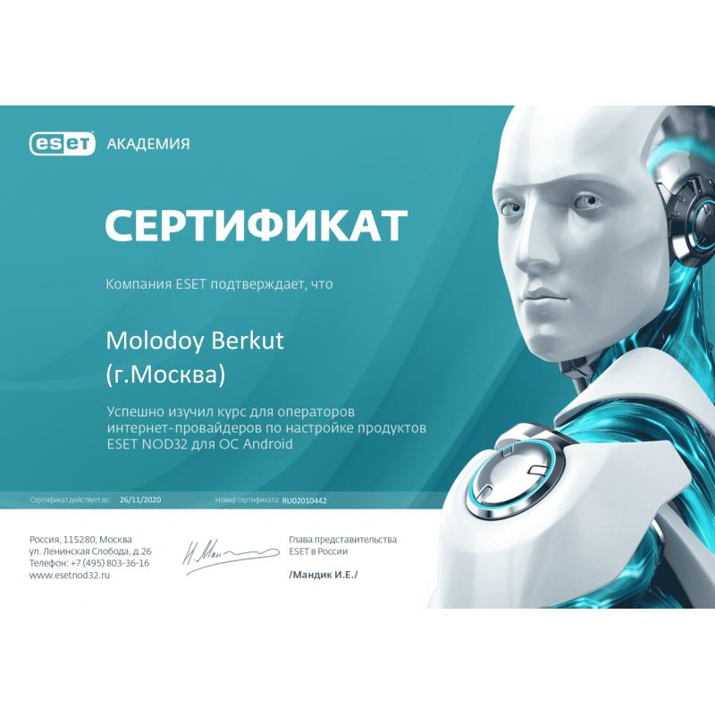 """Сертификат """"Установка и настройка продуктов ESET NOD32 для ОС Android (для интернет-провайдеров)"""""""