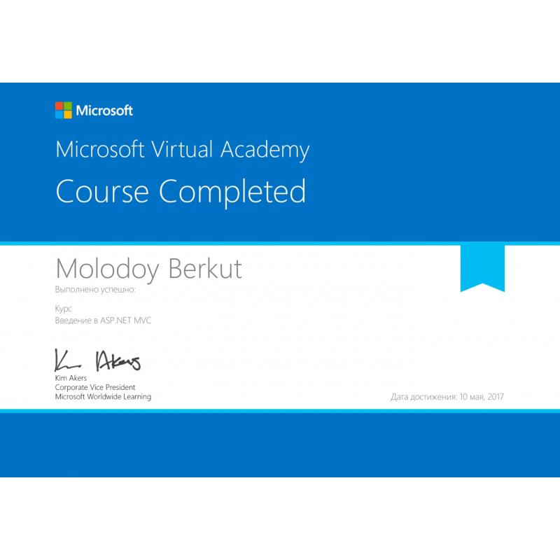 """Сертификат MVA """"Введение в ASP.NET MVC"""""""