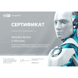 """Сертификат """"Курс по продуктам ESET NOD32 для корпоративных пользователей (6-е поколение)"""""""