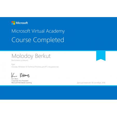 """Сертификат MVA """"Основы Windows 10 Technical Preview для ИТ-специалистов"""""""
