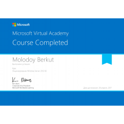 """Сертификат MVA """"Лицензирование Windows Server 2012 R2"""""""