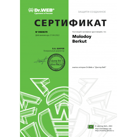 Сертификат DWCERT-030-9 Знаток истории Dr.Web и «Доктор Веб»