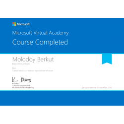 """Сертификат MVA """"Совместимость и перенос приложений Windows"""""""
