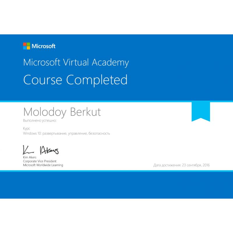 """Сертификат MVA """"Windows 10: развертывание, управление, безопасность"""""""