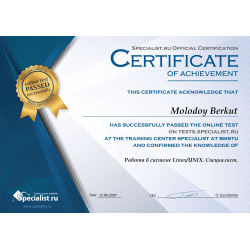 "Сертификат ""Работа в системе Linux/UNIX"""