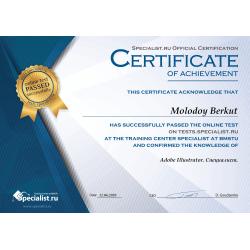 "Сертификат ""Программа Adobe Illustrator"""