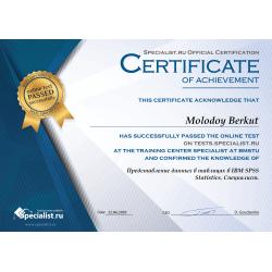 """Сертификат """"Представление данных в таблицах в IBM SPSS Statistics"""""""