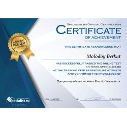 """Сертификат """"Программирование на языке Pascal"""""""