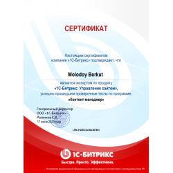 "Сертификат 1С-Битрикс ""BXS-CM Контент-менеджер"" 2020"
