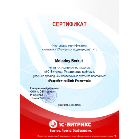 "Сертификат BX-Dev ""Разработчик Bitrix Framework"" 2020"