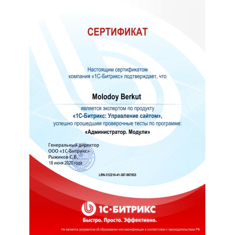 "Сертификат 1С-Битрикс ""BXS-ADM-Mod Администратор."" 2020"