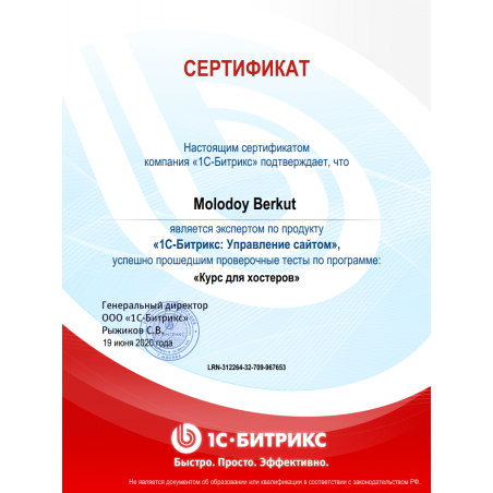 "Сертификат 1С-Битрикс ""BX-Host Курс для хостеров"" 2020"