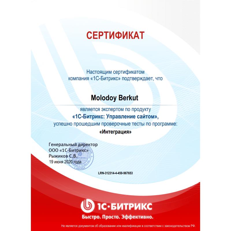 """Сертификат 1С-Битрикс """"BX-DEV001 Интеграция"""" 2020"""
