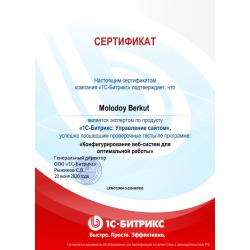 """Сертификат 1С-Битрикс """"BX-CONF003 Конфигурирование веб-систем для оптимальной работы"""" 2020"""