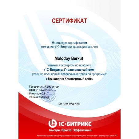 """Сертификат 1С-Битрикс """"BX-Compozit Технология Композитный сайт"""" 2020"""