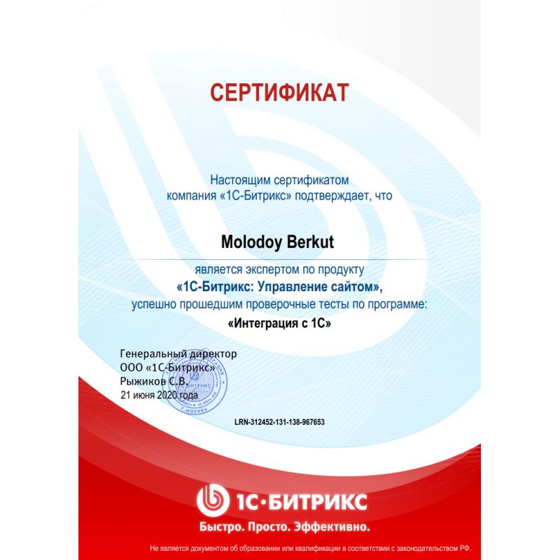 """Сертификат 1С-Битрикс """"BSM-INT_1C Интеграция с 1С"""" 2020"""