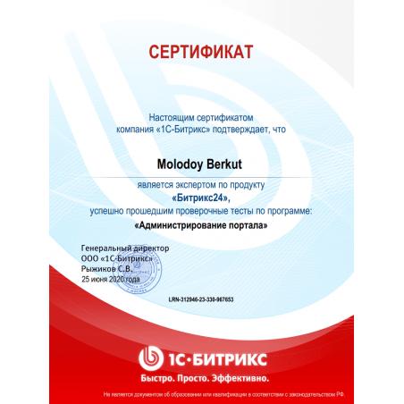 """Сертификат 1С-Битрикс """"B24-ADM Администрирование портала"""" 2020"""